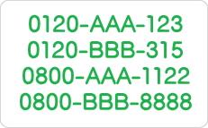 フリーダイヤル良番ドットコムでは、お客様に合ったフリーダイヤル良番号(覚えやすい電話番号・語呂合わせの良い電話番号)をお探しいたします。