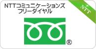 NTTコミュニケーションズ・フリーダイヤル