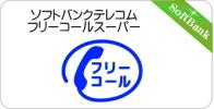 ソフトバンクテレコム・フリーコールスーパー