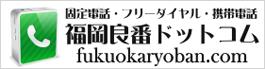福岡良番ドットコム:固定電話良番・携帯電話良番