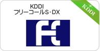 KDDI・フリーコールDX・S