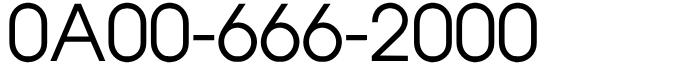 千番台フリーダイヤル良番0A00-666-2000