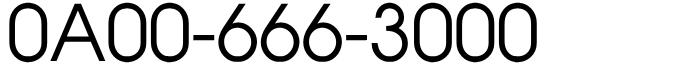千番台フリーダイヤル良番0A00-666-3000