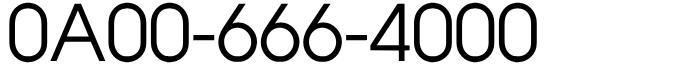 千番台フリーダイヤル良番0A00-666-4000
