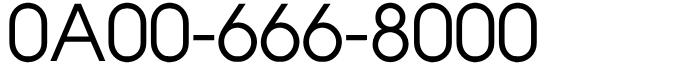 千番台フリーダイヤル良番0A00-666-8000