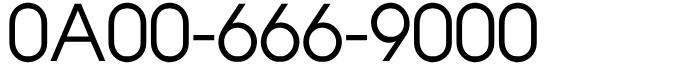 千番台フリーダイヤル良番0A00-666-9000