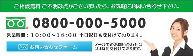 ご希望の良番フリーダイヤル番号がございましたらお気軽にお問合せ下さい。